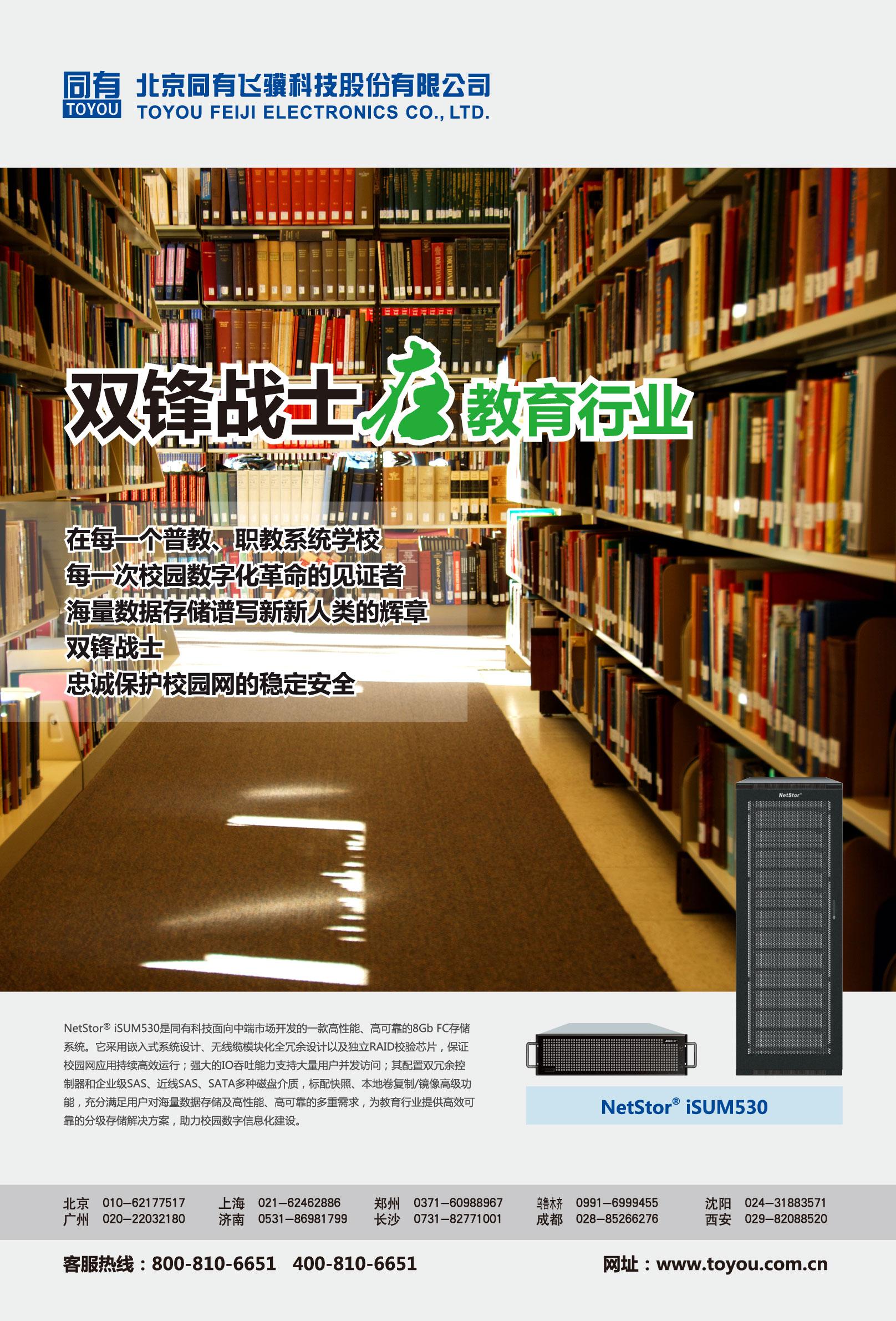 NetStor iSUM530在教育行业